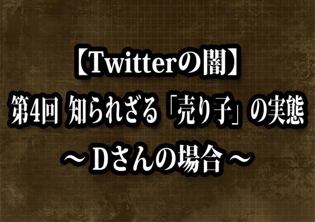 【Twitterの闇】第4回 知られざる「売り子」の実態をインタビュー ~ 危険な目に遭ったDさん ~