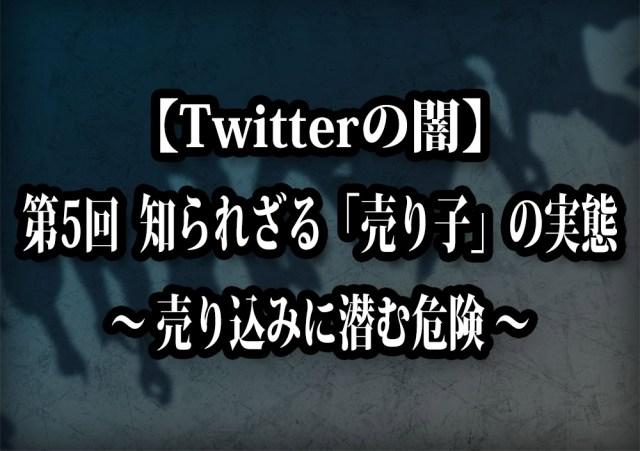 【Twitterの闇】第5回 知られざる「売り子」の実態 ~ 売り込みに潜む危険 ~