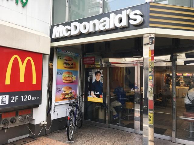 【ガチ】マクドナルドを世界一おいしく食べる方法 / しかも痩せる!