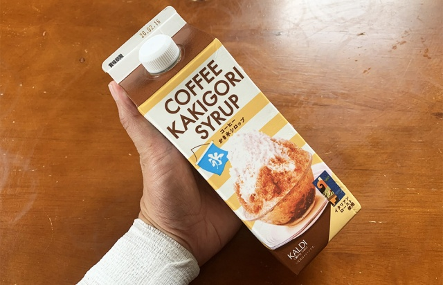 カルディの「コーヒーかき氷シロップ」が万能すぎる! かき氷はもちろんカフェオレとしても利用可能!!