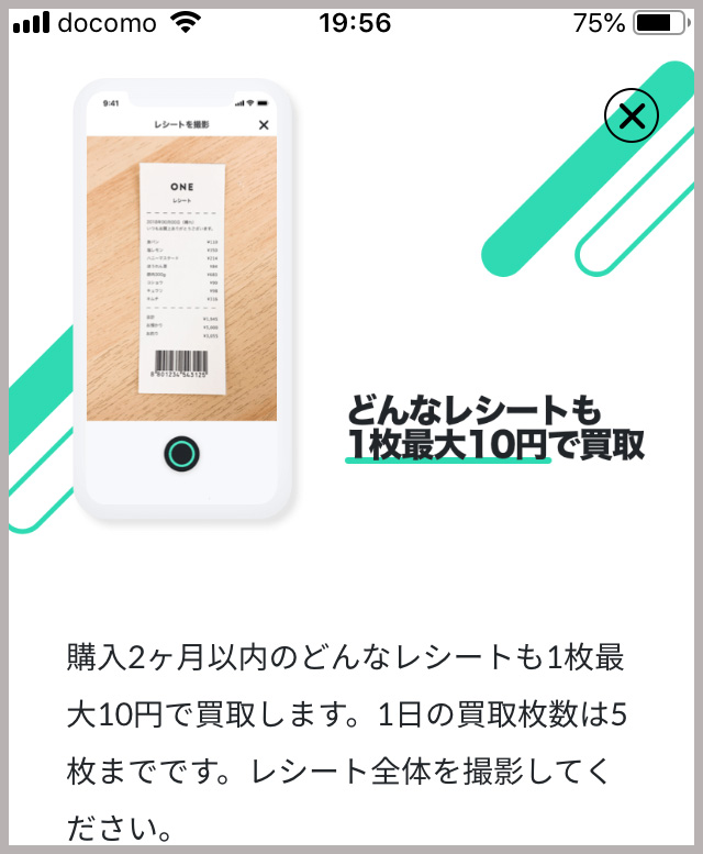 レシート買取アプリ「ONE」 1日5枚までの買取を復活してるぞ~! ただし……