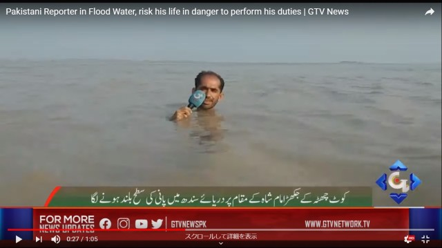 【衝撃映像】早く逃げて! 洪水のパキスタンを中継するレポーターのプロ根性がワールドクラス