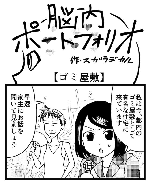 【4コマ】第2回「ゴミ屋敷」脳内ポートフォリオ