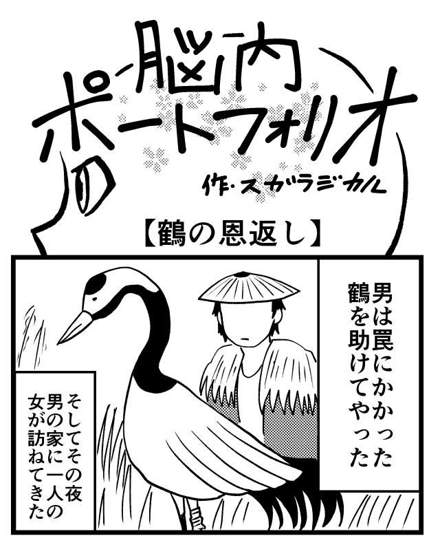 【4コマ】第4回「鶴の恩返し」脳内ポートフォリオ