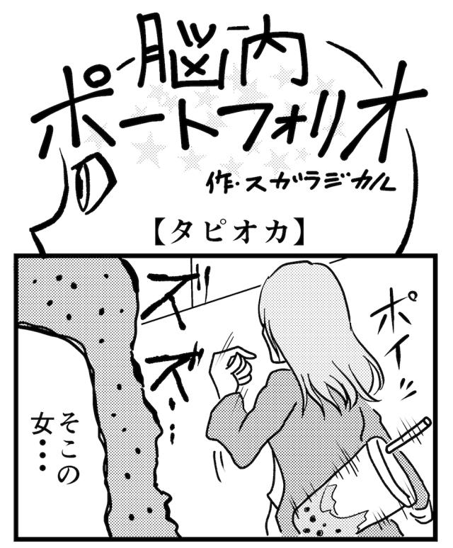 【4コマ】第7回「タピオカ」脳内ポートフォリオ