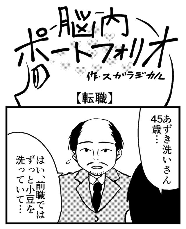 【4コマ】第9回「転職」脳内ポートフォリオ