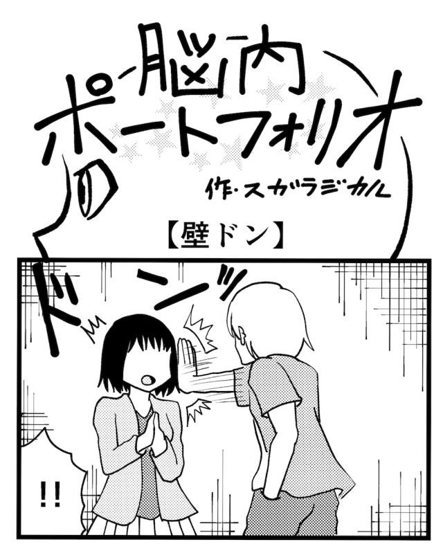 【4コマ】第10回「壁ドン」脳内ポートフォリオ