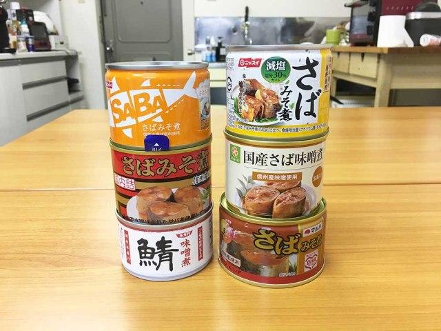 【缶詰マニア】「サバの味噌煮」缶詰を食べ比べてみた! 柔らかさ、味の染み方など全てにおいて圧倒的にウマかったのがコレだ!!