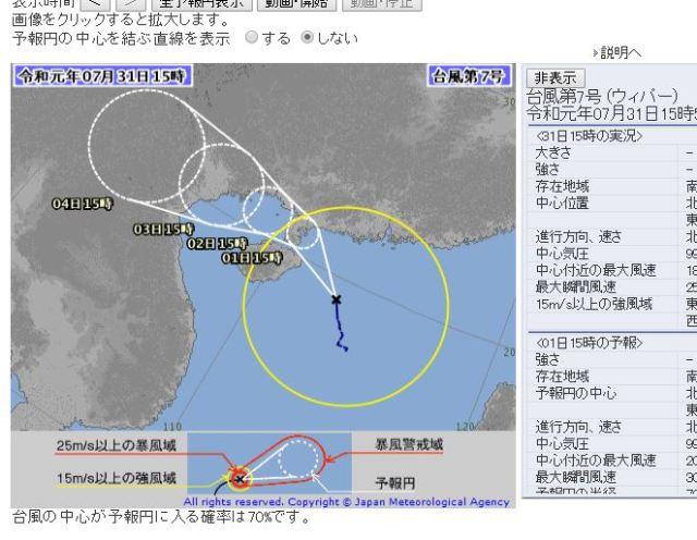 【賢明】台風7号「ウィパー」さん、日本の暑さにビビッて逆方向に逃走か? 8月2日は「39度」になるとの予想も…