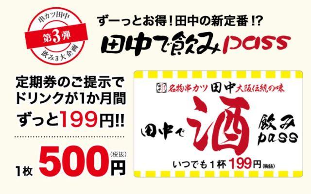 """【絶対買う】串カツ田中の「飲みPass定期券」が意味分からんくらいお得な件! これは実質的な """"いつでもハッピーアワー"""" である"""