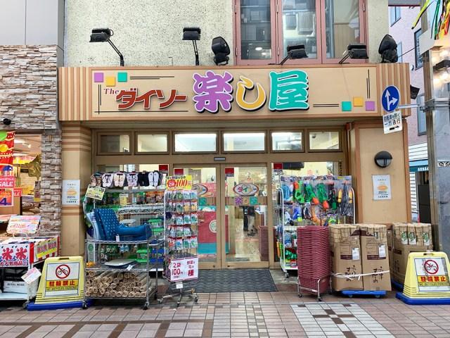 【100均検証】武蔵小山に珍しい店名のダイソー「ダイソー楽し屋」があったので、普通のダイソーとどう違うのか店員さんに聞いてみた