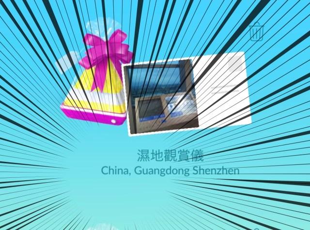 【ポケモンGO】中国〜香港の国境を歩いて越えてみたら…怪現象! 存在しないポケモンと中国産ギフトの謎