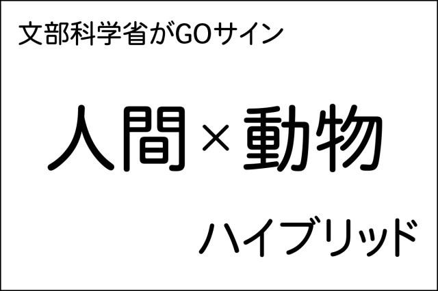 日本が世界に先駆けて人間と動物のハイブリッド実験を正式に認可 / 攻殻機動隊のメディテック社的なヤツ