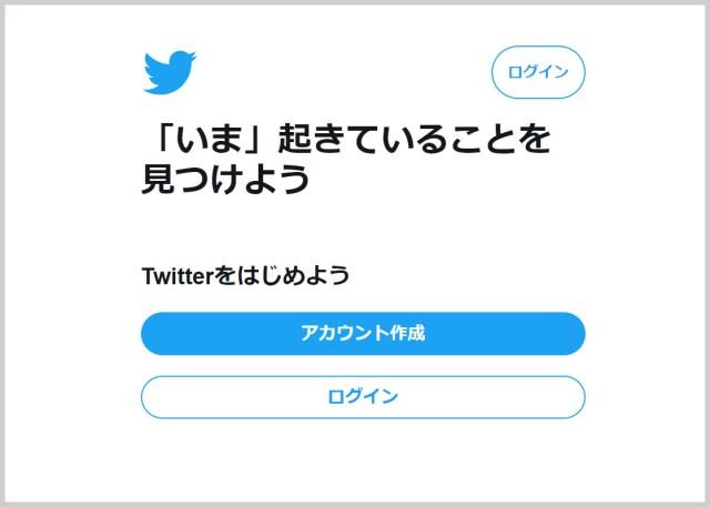 【注意】Twitterの「裏アカウント」にひそむ大きな闇と危険性について ~条件を提示して「出会い」をほのめかすアカウント~
