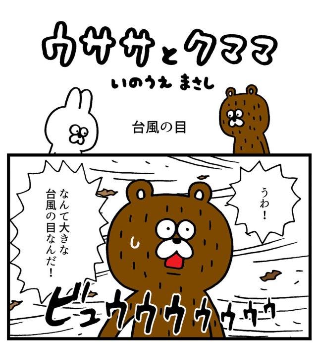 【4コマ】第15回「台風の目」ウササとクママ