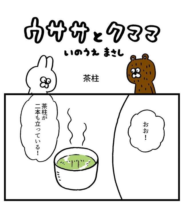 【4コマ】第16回「茶柱」ウササとクママ