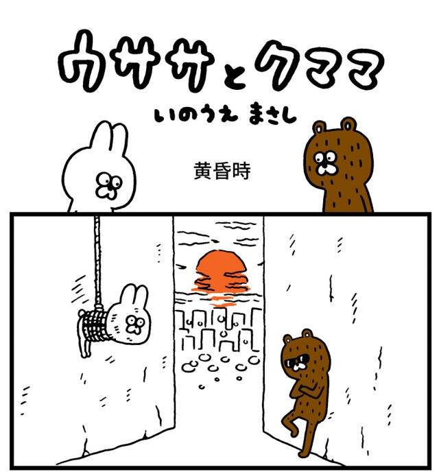 【4コマ】第18回「黄昏時」ウササとクママ