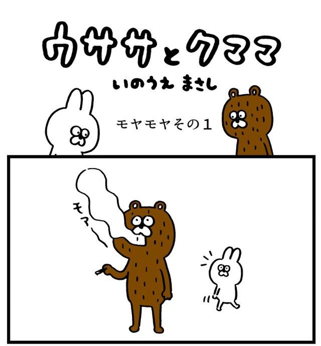 【4コマ】第19回「モヤモヤ その1」ウササとクママ