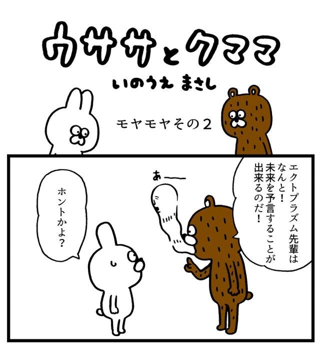 【4コマ】第20回「モヤモヤ その2」ウササとクママ