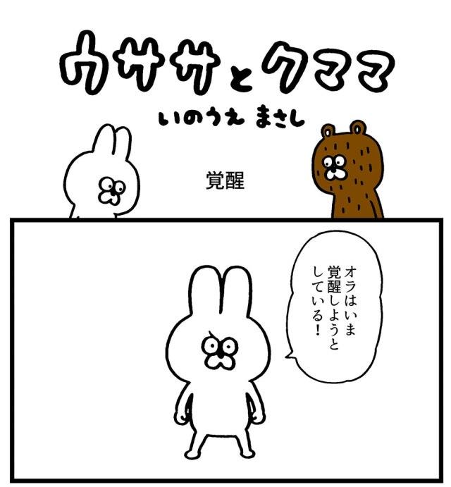【4コマ】第21回「覚醒」ウササとクママ
