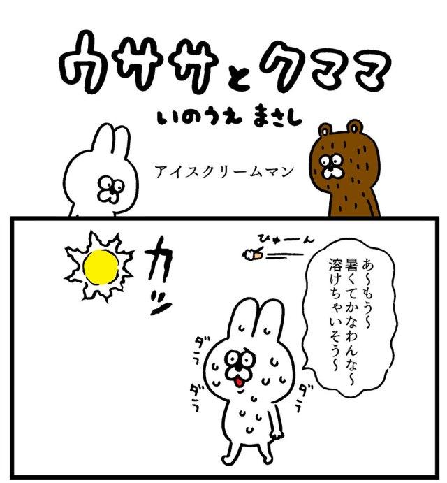 【4コマ】第22回「アイスクリームマン」ウササとクママ