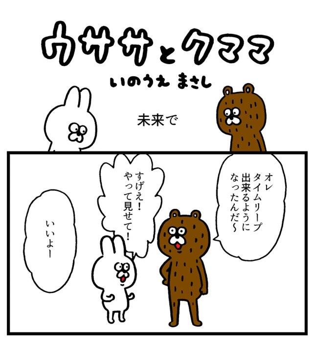 【4コマ】第23回「未来で」ウササとクママ