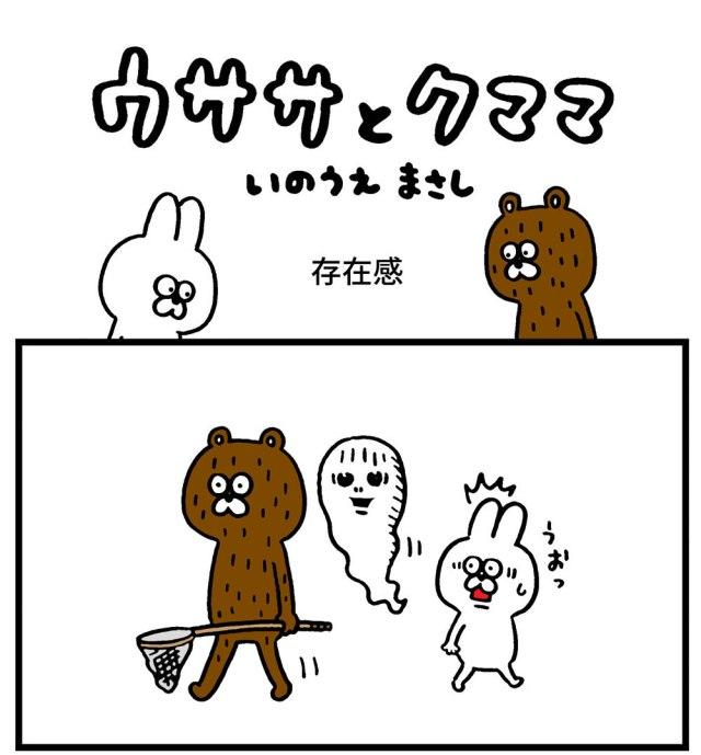 【4コマ】第24回「存在感」ウササとクママ