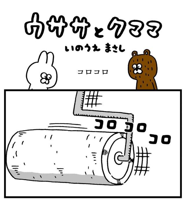 【4コマ】第25回「コロコロ」ウササとクママ
