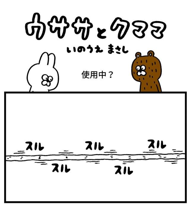 【4コマ】第26回「使用中?」ウササとクママ