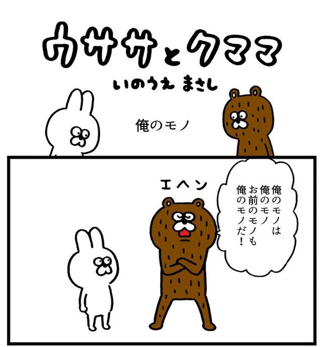 【4コマ】第27回「俺のモノ」ウササとクママ