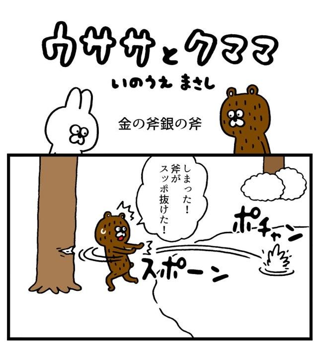 【4コマ】第28回「金の斧、銀の斧」ウササとクママ