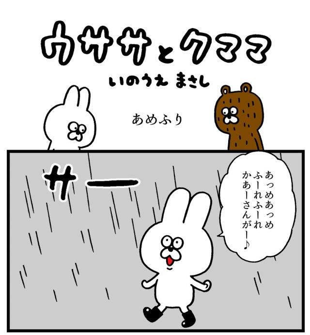 【4コマ】第30回「あめふり」ウササとクママ