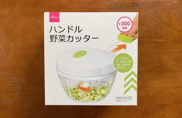【100均検証】ダイソーの『ハンドル野菜カッター』に氷を入れて「かき氷」を作ってみたらこうなった