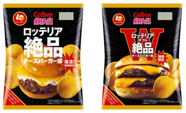 【直撃取材】ロッテリアの『ダブル絶品チーズバーガー』がポテトチップスに! って「絶品チーズバーガー味」とどう違うんだよ!? カルビーに聞いてみた