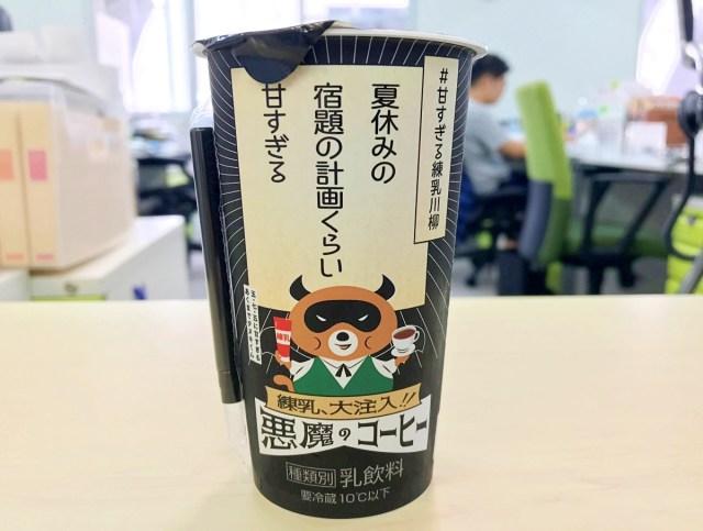 【喝】「夏休みの宿題の計画くらい甘すぎる」とオラつくローソン『悪魔のコーヒー』を飲んでみた感想 → マックスコーヒーの足元にも及ばん!