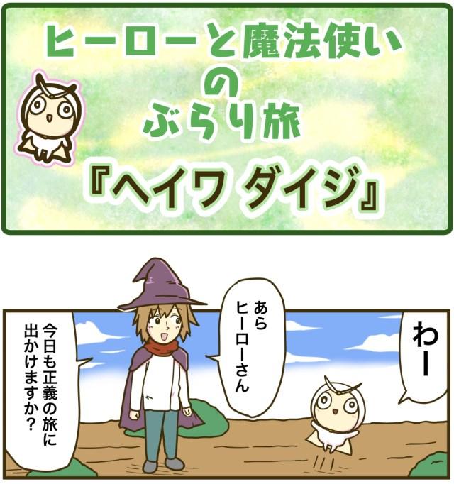 【4コマ】第1回「ヘイワ ダイジ」ヒーローと魔法使いのぶらり旅