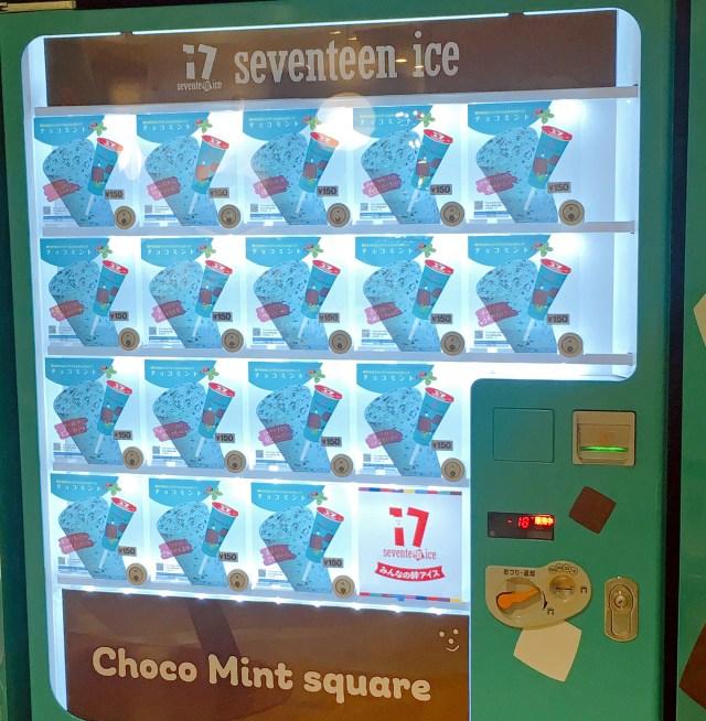 世界に唯一! チョコミントしか置いてないチョコミント専用「セブンティーンアイス」の自販機が渋谷に登場!
