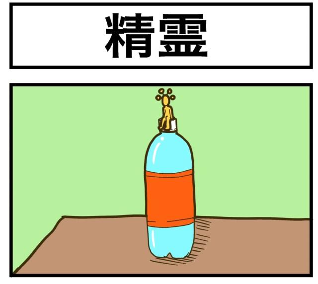【4コマ】第18回「精霊」ごりまつのわんぱく4コマ劇場