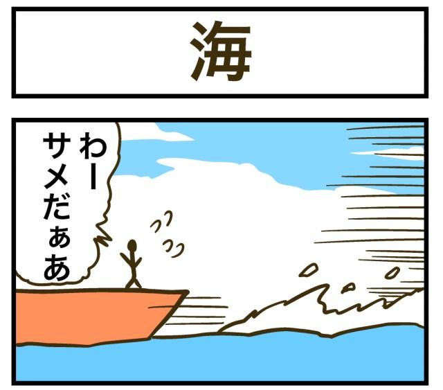 【4コマ】第19回「海」ごりまつのわんぱく4コマ劇場