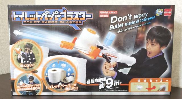"""「トイレットペーパーを発射する """"おもちゃ銃"""" 」で遊んでみたら意外なほど爽快だったけど、あまりにも明確な欠点があった"""