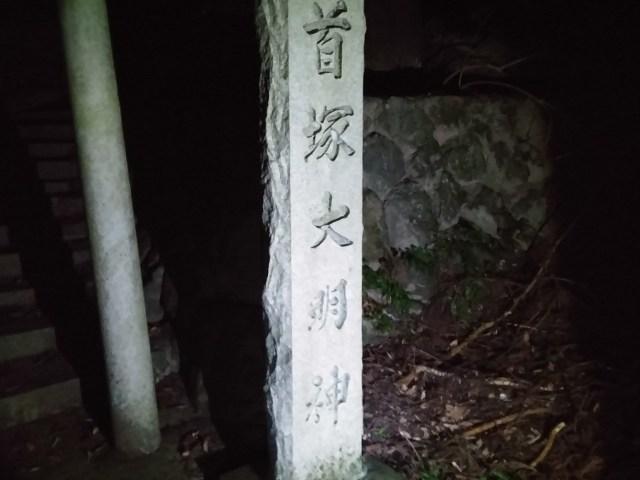 【心霊スポット検証】鬼の大ボス・酒呑童子の首が眠る「首塚大明神」がマジで怖過ぎた! これは京都最恐レベルか?
