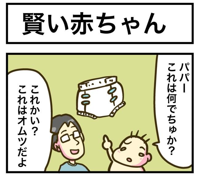 【4コマ】第28回「賢い赤ちゃん」ごりまつのわんぱく4コマ劇場