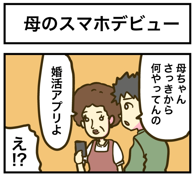【4コマ】第29回「母のスマホデビュー」ごりまつのわんぱく4コマ劇場