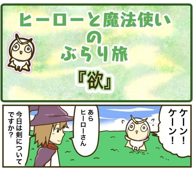【4コマ】第3回「欲」ヒーローと魔法使いのぶらり旅
