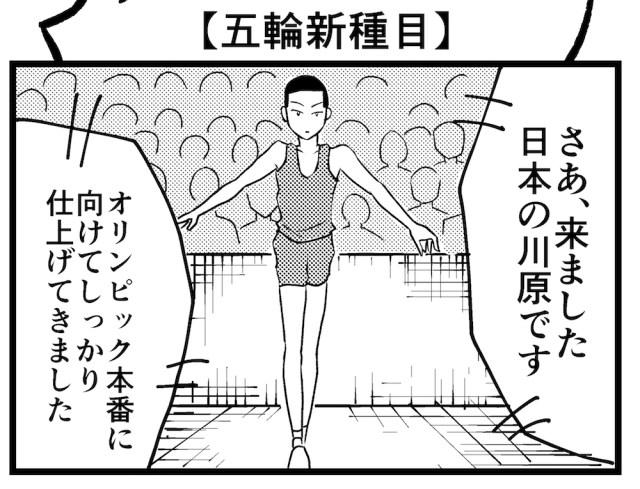 【4コマ】第31回「五輪新種目」脳内ポートフォリオ