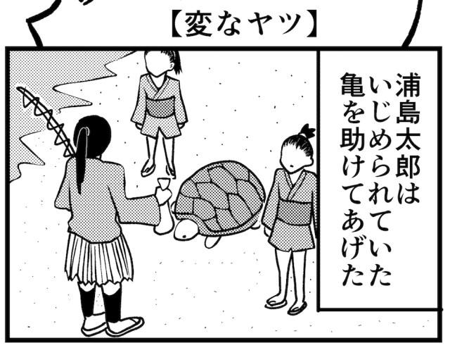 【4コマ】第32回「変なヤツ」脳内ポートフォリオ