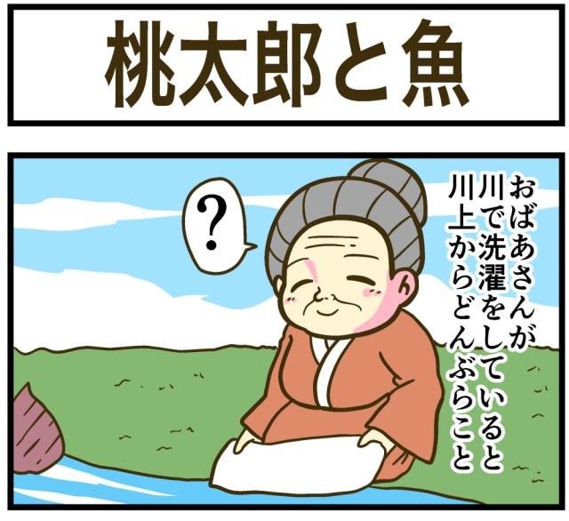 【4コマ】第33回「桃太郎と魚」ごりまつのわんぱく4コマ劇場