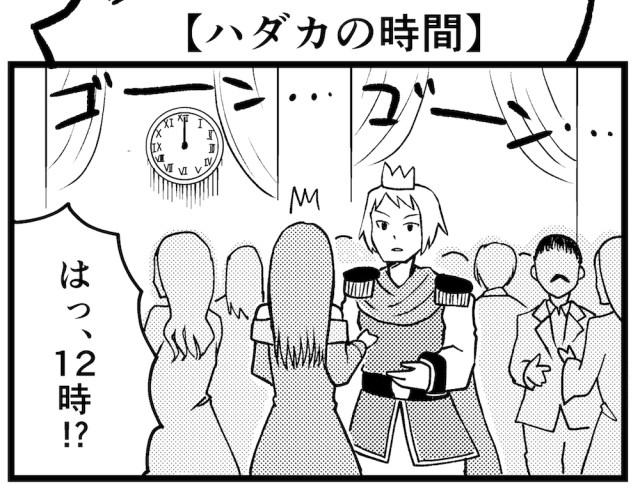 【4コマ】第34回「ハダカの時間」脳内ポートフォリオ