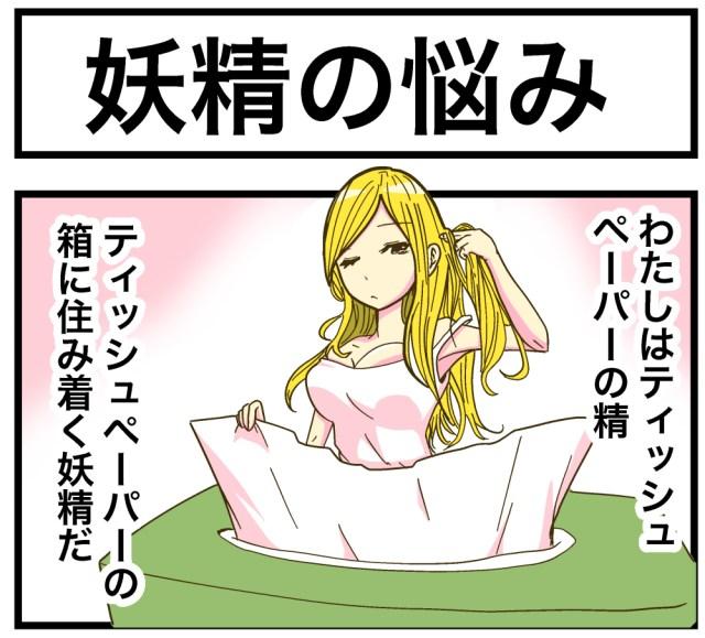 【4コマ】第35回「妖精の悩み」ごりまつのわんぱく4コマ劇場