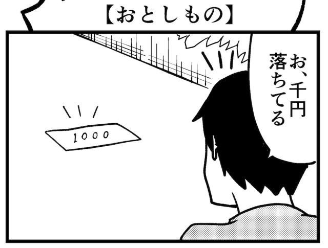 【4コマ】第35回「おとしもの」脳内ポートフォリオ